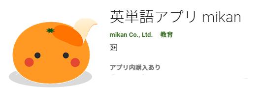 mikanアプリの使い方