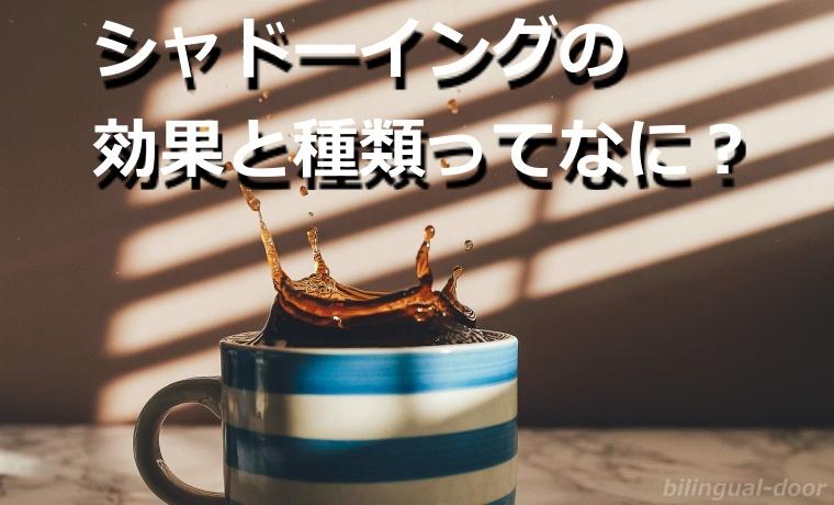 机の上のコーヒーカップとシャドーイング