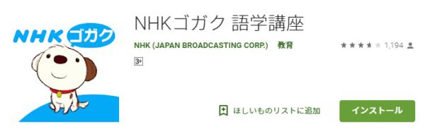 NHK語学アプリ